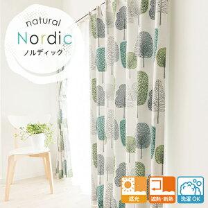 オーダーカーテン/遮光カーテン/ナチュラルノルディックオーダーカーテン10柄/遮光遮熱・断熱洗濯OK日本製