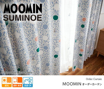 MOOMINオーダー遮光カーテン