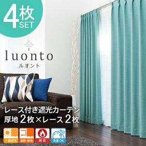 オーダーカーテン/遮光カーテン/ナチュラルベーシックカラーの1級遮光防炎オーダーカーテン「luonto(ルオント)」レース付き4枚セット