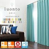 遮光カーテン 1級 オーダーカーテン オーダー対応 1級遮光 遮熱 防炎 全25色 ドレープカーテン「luonto(ルオント)」