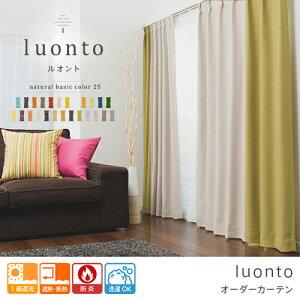 luonto/ルオント/オーダーカーテン/ツートーン