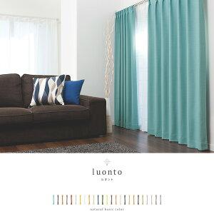 ナチュラルベーシックカラーの1級遮光防炎オーダーカーテン「luonto(ルオント)」