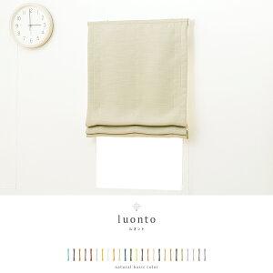 ナチュラルベーシックカラーの1級遮光防炎ローマンシェード「luonto(ルオント)」シングルシェード/シェードカーテン