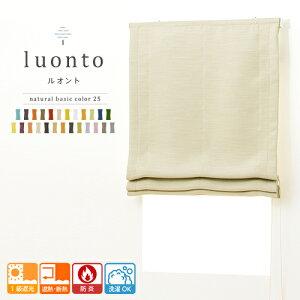 オーダーローマンシェード/遮光シェード/シングルシェード/シェードカーテン/ナチュラルベーシックカラーの1級遮光防炎ローマンシェード「luonto(ルオント)」