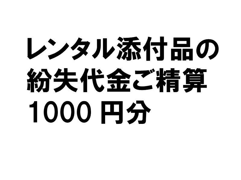 【レンタル添付品の紛失代金ご精算1000円分】【現在レンタルされている方が対象です】●このお申込みは、弊社に確認後お願いします。●