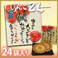 【国際メール便】りんご乙女 ★3年連続受賞!記念価格★新鮮なりんご果肉を使い、りんごとおせ...