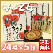 信州りんご乙女(大)送料無料セット