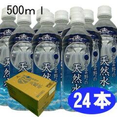 安曇野天然水 飲料水 500mlペットボトル 水24本(箱・ケース販売)安曇野天然水500ml ペット...