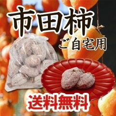 江戸時代から親しまれる上品な甘さ。真っ白な粉がふいた「市田柿」です。市田柿ご自宅用1kg(1...