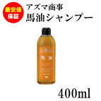 馬油シャンプー400ml(アズマ商事)馬油の効能で髪に浸透し潤いを与えます。【弱酸性・無着色】