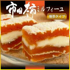 伝統ある市田柿にバターサンドした新しい美味しさ。お口に入れたとたんバターと干し柿の甘さが...