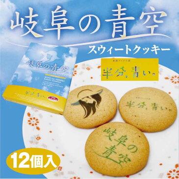 「半分、青い。」岐阜の青空スゥィートクッキー 岐阜