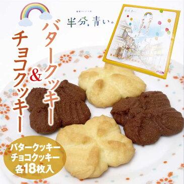 「半分、青い。」バター&チョコクッキー 岐阜