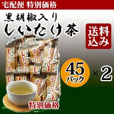 黒胡椒入りしいたけ茶 45袋 2個セット 楽天ランキング1位 とうがらし梅茶(唐辛子梅茶)の姉妹品 【簡易包装】【送料無料】【特価】【お土産】【宅配便】【販売】【スープ】【通販】 10P23Sep15【0501_free_f】