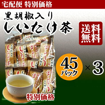 【特別価格同梱対象】黒胡椒入りしいたけ茶 45袋 3個セット 楽天ランキング1位 とうがらし梅茶(唐辛子梅茶)の姉妹品 【簡易包装】【送料無料】【特価】【お土産】【宅配便】【販売】【スープ】【通販】 10P23Sep15【0501_free_f】