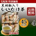 【特別価格同梱対象】黒胡椒入りしいたけ茶 45袋 4個セット...