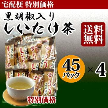 【特別価格同梱対象】黒胡椒入りしいたけ茶 45袋 4個セット 楽天ランキング1位 とうがらし梅茶(唐辛子梅茶)の姉妹品 【簡易包装】【送料無料】【特価】【お土産】【宅配便】【販売】【スープ】【通販】 10P23Sep15【0501_free_f】