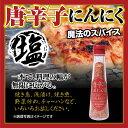 唐辛子にんにく 塩 110g 黒胡椒にんにく姉妹品/唐辛子/...