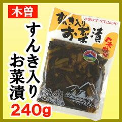 すんき入りお菜漬 すんき 信州 長野 木曽 おみやげ 土産すんき漬け(木曽かぶ菜)を使ったしょ…