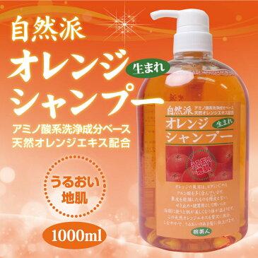 【送料無料】オレンジシャンプー 1000ml(ポンプ)アズマ商事 アズマ 旅美人 オレンジシャンプー アズマ シャンプー