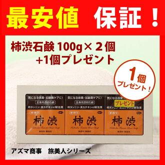 柿肥皂 (SOAP) 100 g × 2 1 件禮物 ! 氣味和氣味控制肥皂 !Azuma 商事無香味、 無著色劑、 柿、 肥皂、 香皂柿柿