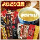 【大人気】【選べる】愛情宣言お茶シリーズよりどり3品 【粉末...