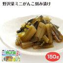 長野 お土産 野沢菜 ミニがんこ漬 信州 150g のざわ菜 野沢菜漬 しょうゆ漬 信州産 つけもの 漬け物 漬物