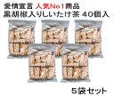 \冷え性対策に!/黒胡椒入りしいたけ茶 40袋×5袋セット ...