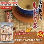 黒胡椒入りしいたけ茶コラーゲン配合45袋(簡易包装でお届け!)