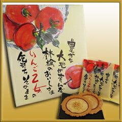 りんご乙女 ★目指せ3年連続受賞!記念価格★新鮮なりんご果肉を使い、りんごとおせんべいを1枚...