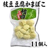 枝豆豆腐かまぼこ【RCP】