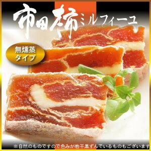 天然の甘み♪市田柿無燻蒸タイプ使用伝統ある市田柿にバターサンドした新しい美味しさ。お口に...