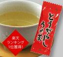 とうがらし梅茶 徳用 2個セット■ 元祖 とうがらしうめ茶 お徳用 ■ 150袋入×2個 とうが……