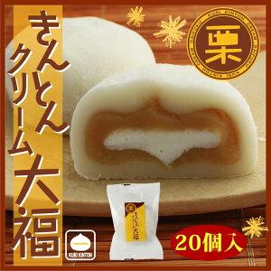 【送料コミコミ】栗きんとんクリーム大福 20個 徳用 自宅用 冷凍庫を空けてお待…