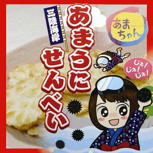 じぇっ!「あまちゃん」公式オリジナルのお菓子登場♪あまうにせんべい♪♪連続テレビ小説 あま...