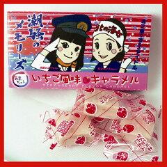 あまちゃん じぇじぇじぇっ!公式オリジナルのお菓子登場♪潮騒のメモリーズ☆苺風味キャラメル...