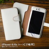 【栃木レザー・iPhone7ケース手帳型・国産ハンドメイド】