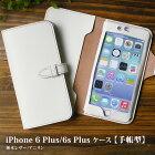 【栃木レザー・iPhone6Plusケース手帳型・国産ハンドメイド】