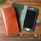 【栃木レザー・iPhone6sケース手帳型・国産ハンドメイド】