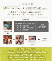 【手帳カバーのカスタマイズ】