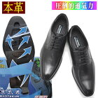 【本革】圧倒的通気力ビジネスシューズクールビズ涼しい靴リクルート通勤冠婚葬祭スワールモカ8601S