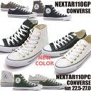 即納 CONVERSE NEXTAR110 GP PC コンバースネクスター11