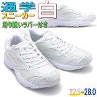 白スニーカー/メンズ/超軽量/シンプル/通学/旅行/No1975
