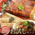 浜名湖うなぎのあいかね初めての方限定セット送料無料!!