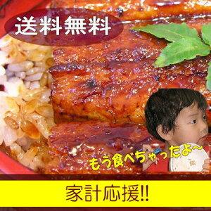 浜名湖うなぎのあいかね国産うなぎ蒲焼(焼き上がり100g)×3串セット送料無料!!