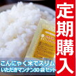 【定期購入】送料無料いただきマンナン 30個セット(70g×30)