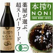 ノニジュース ダイエット・ノニジュース・エキス