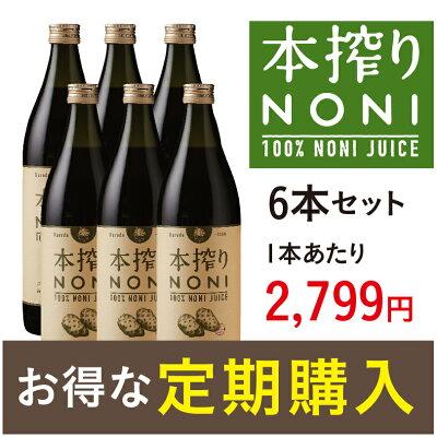 ノニジュース【定期購入】送料無料本搾りノニジュース900ml6本セット