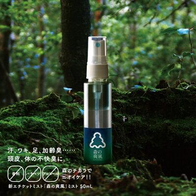森の空気ミスト50ml