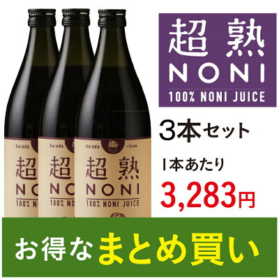 ノニジュース超熟ノニジュース熟成タイプノニジュース900ml3本セット【あす楽】